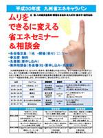 九州省エネキャラバン 省エネセミナー&相談会